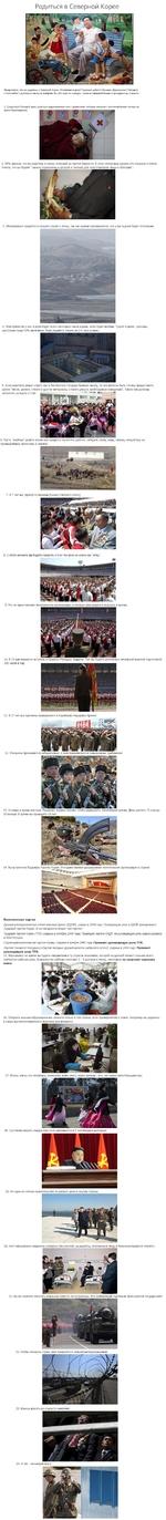 Родиться в Северной Корее Представьте, что вы родились в Северной Корее. Отопление в доме? Хорошая работа? Высшее образование? Забудьте и получайте 2 доллара в месяц на фабрике. Но обо всем по порядку: жизнь в Северной Корее от рождения до старости. 1. Существует большой шанс время беременности: