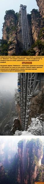 """Самый высокий лифт в мире находится в Китае, а называется он """"Байлонг"""". Его второе название - """"Лифт Ста Драконов"""" и, поверьте мне на слово, прокатиться на нем решится не мминя Основная задача """"Байлонга"""" - поднимать туристов на высоту в 330 метров по стене из песчаника, Кабина лифта сделана полнос"""