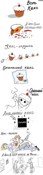 Вот- Кекс. дто Олин перьыикгкс о сО •*теоß О * е/сс - ш/сси Кеъоплсным келе.с, тьныи кекс Днамньщ ¡сысо * л * <* ге№о1&ъ * * г*/ - - : Л Кекс - маньяк J вот ß СССР /секса НС Ъыло...