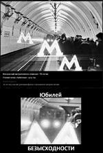 Московский метрополитен отмечает 78-летие Станция метро «Арбатская». 1974 год. Читайте в новостях: 78 лет под землей: реальные факты о московском метрополитене Юбилей БЕЗЫСХОДНОСТИ