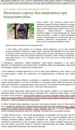 швдвгАльпиь 1 иьудйгс 1 иьпмиь ьюджьшиь УЧГЬЖДШ САРАТОВСКАЯ МЕЖОБЛАСТНАЯ ВЕТЕРИНАРНАЯ ЛАБ0РАТ01 Гﻈ»*а» ► » Ц*г^иь>уд со«««» > »> адддда» с-о^о» Маленькие советы: Как защититься при нападении собак Лозунг «Собака - друг человека» считается чем-то незыблемым однако все больше появляется на улица