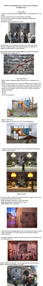 Работы екатеринбургского стрит-арт художника Тимофея Ради. После войны Плакаты составлены из фотографий, снятых на протяжении всех лет войны. Я решил сделать всё когда почувствовал одну вещь: Мы не потеряли страну, но потеряли огромное, невероятное количество людей. Они просто исчезли, ушли, и