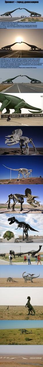Эренхот - город динозавров В приграничной зоне Китая и Монголии находится не слишком примечательный город Эренхот. До 1920-го года внимание к нему было не слишком пристальным. До тех пор, пока в его окрестностях не были обнаружены останки динозавров. Несмотря на то, что Эренхот находится посреди