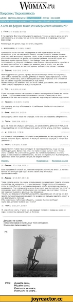 """■Ж"""" ТГ ИНТЕРНЕТ ДЛЯ ЖЕНЩИН WOMAN.ru Здоровье / Беременность ДИЕТЫ   ЗДОРОВЬЕ ЖЕНЩИНЫ   ..ЛЩШЗ1 ФИТНЕС   ОБО ВСЕМ А есть на форуме такие кто забеременел обманом??? 3 Гость   07.11 2009, 00:11:22 Я так сделала Все получилось просто идеально. Теперь у меня и дочки вся его собственность, а он у"""