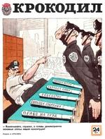 А КРОКОДИЛ — Вколачивайте, сержант, в головы демонстрантов основные статьи нашей конституции! Рисунок А. КРЫЛОВА.