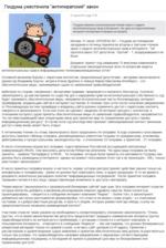 """Госдума ужесточила """"антипиратский"""" закон 21 июня 2013 года 17:07 Госдума приняла окончательном чтении закон о защите интеллектуальных прав в Интернете. Ни одна из подготовленных интернет-экспертами поправок не прошла Москва. 21 июня. INTERFAX.RU - Госдума на пленарном заседании в пятницу приняла"""