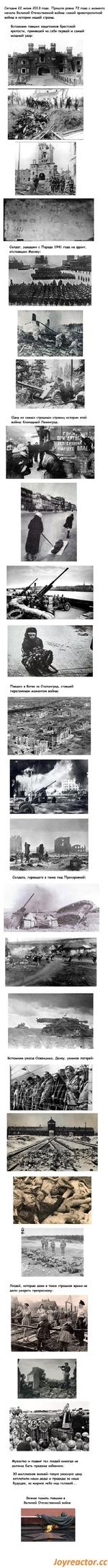 Сегодня 22 июня 2013 года. Прошло ровно 72 года с момента начала Великой Отечественной войны-самой кровопролитной войны в истории нашей страны. Вспомним павших защитников Брестской крепости, принявшей на себя первый и самый мощный удар: Солдат, ушедших с Парада 1941 года на фронт, отстоявших Моск