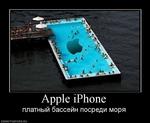 Apple iPhone платный бассейн посреди моря DEMOTIVATORS.RU