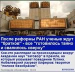 """Кое-кто разглядел за происходящим вокруг Академии наук """"заговор"""" в Кремле, на который указывает поведение Путина. Нобелевский лауреат Алферов: творится """"полное безобразие"""". Последнее обновление: 18:33__________ ЕРОССИИ"""
