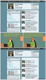 ^ Ноше @ Ые Find Account Искать чей-то бред. Петя Пиздюков @Тго1о1о1 Дикий, лерзкий, как пуля резкий СЮ 8050875 твита 50 читаемых 5000 читателей Отправить твит Пете Пиздкжову (Й)Тго(о1о( Твиты > Читаемые > Читатели > Избранное > Бесполезная хрень > Похожие недоноски Кристина Шалавов