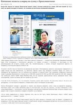 Китаянка нашла и вернула сумку с бриллиантами Дата: 30-06-2013 17:00 Энни У. Великая Эпоха (The Epoch Times) Когда Фу Чжули из города Шэньчжэня нашла сумку, полную алмазов на сумму 200 млн юаней ($ 32,5 млн), во время поездки в Гонконг, её сознание на несколько мгновений померкло. мпЛ91Ш ► -1 •