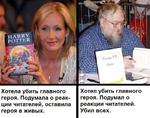 HARRV POTTER Хотела убить главного героя. Подумала о реакции читателей, оставила героя в живых. Хотел убить главного героя. Подумал о реакции читателей. Убил всех.