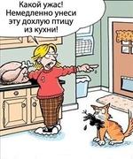 Какой ужас! Немедленно унеси эту дохлую птицу из кухни!