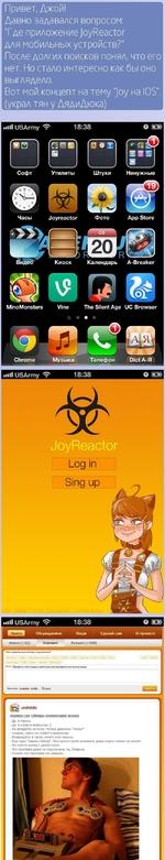 """Привет, Джой! Давно задавался вопросом: """"Где приложение JoyReactor для мобильных устройств?"""" После долгих поисков понял, что его нет. Но стало интересно как бы оно выглядело. Вот мой концепт на тему """"Joy на 105"""". (украл тян у ДядиДюка) ■■ill USArmy ■■ill USArmy 18:38 Утилиты Ненужные Joyr"""