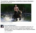 Тем временем, американцы на фейсбуке всерьез обсуждают, фотошоп это или нет Щ Понравилось 1 человеку К Анатолий Шевырин □ Надеюсь, русские объяснят им, что, разумеется, фотошоп - на самом деле, там была тройка, запряженная медведями. Наш президент ездит только на медвежьей тройке. Верховой медве