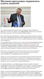 Милонов предложил ограничить власть соцсетей Член законодательного собрания Санкт-Петербурга Виталий Милонов предложил ужесточить контроль над информацией в сообществах, в соцсетях и на сайтах знакомств. Об этом 25 июля сообщает Digit.ru. РСак заявил Милонов, посещаемость у многих популярных сооб