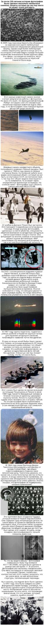 За почти 200-летнюю историю фотографии было сделано несколько необычных снимков, секреты которых до сих пор никто не может точно разгадать. В 2004 году марсоход Opportunity обнаружил на марсианском грунте любопытные микроскопические образования сферической формы. Однако ещё более любопытный снимок