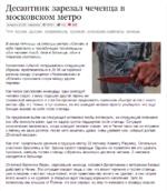 Десантник зарезал чеченца в московском метро В^ера в 21:2Э херосуЧа <5> 16401 1*732 Ф 395 Теги: москва. русские, толерантность, путинизм. этнические конфликты, чеченцы В вечер пятницы на станции метро «Южная» в ходе перепалки и последующей поножовщины один человек погиб, двое в больнице,, один в