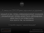 """1 августа 2013 Рунет проснется другим каждый из вас теперь информационный посредник каждый ресурс теперь может быть заблокирован даже просто за гиперссылку или просто так, за компанию Спасибо нашим """"законотворцам"""""""
