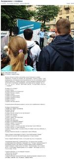 Загруженное с телефона К альбому • Фотографии Alexander • Хроника Alexander ¡Ь_. Alexander Ezhevski Не смешно, товарищ майор Выхожу сегодня из метро и натыкаюсь на выступающего в сквере Навального. Слушает его человек 150. Неподалёку - метрах в сорока - стоят розовощекие, истекающие потом поли