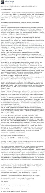 """Сергей Чихачев понедельник ^ ПРО ЭЛЕКТРИЧЕСТВО. ПИСЬМО Г-НУ МЕДВЕДЕВУ, МИРДВЕРЬМЯЧУ. Господин Медведев, Я прочёл новость о введении """"социальной нормы потребления электроэнергии"""" в 70 кВт на человека в месяц. Эта информация побудила меня обратиться к Вам этим письмом, чтобы уведомить Вас о том,"""
