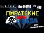 Хрень 2.0 The Movie - Пиратские игры на SEGA,Games,,Перед вами целый фильм о разновидностях китайских (и нетолько) пиратских самодельных играх, на приставку SEGA Mega Drive 2. И даже вы немного узнаете, про пиратские убожества на приставках Dendy и SNES. Приятного просмотра, тот кто досмотрит до к