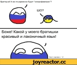 """Братишка! А как по-украински будет """"синхрофазатрон""""? шо? Боже! Какой у моего братишки красивый и лаконичный язык!"""