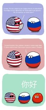 О боже, Россия, когда ты уже будешь писать по-английски? Я вообще не могу прочитать это большевистское дерьмо! Что это вообще за буквы такие? **** **** г * ** * * * А * Л Л * *** / Глупая Америка! Наш алфавит намного превосходит ваш! С таким количеством букв можно сделать намного больше! Шг