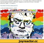 Питерские власти закошмарили художника до того, что он решил просить убежища во Франции. Картины художника изъяли, а затем еще и наведались к нему домой. Потому что рисовать депутатов и радугу - это незаконно. http://lenta.ru/news/2013/08/29/altunin/ А НЕЧО МИЛОНОВА ОБИЖАТЬ, ХАРАМ