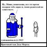 Ну...Миша, понимаешь, все это время подарки тебе дарил я, твоих родителей не cynicmansion.ru (с) 2013 Приемный сын Деда Мороза.