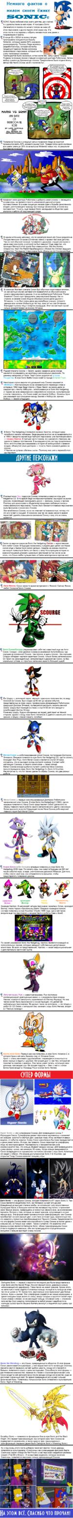 Немного фактов о милом синем ёжике ЩSONIC была любимая игра моего детства, да и сейчас я с удовольствием в неё играю. И поиграв в Sonic Generations я поняла что ничего толком не знаю об этом персонаже и других героях этой серии игр. И в этом посте я постаралась собрать неизвестные мне ранее понра