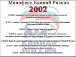Манифест Единой России 2002 В 2004 г. каждый житель России будет платить за тепло и электроэнергию в два раза меньше, чем сейчас В 2005 г. каждый гражданин России будет получать свою долю от использования природных богатств России В 2006 г. у каждого будет работа по профессии К 2008 г. кажда
