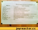 правила русской речи на производстве