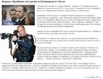 """Андерс Брейвик поступил в Университет Осло Норвежский террорист Андерс Брейвик, убивший 77 человек во время двойного теракта в июле 2011г., зачислен в Университет Осло, передает Би-би-си. """"Норвежский стрелок"""" будет изучать политологию. А.Брейвик поступил в вуз со второй попытки. Ранее ему отказал"""