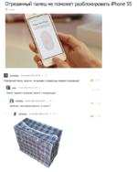 """Отрезанный палец не поможет разблокировать iPhone 5S Apple Лушу DarthSim, 1в сентября 2013 в 14:44 # h f Отрезанный палец, конечно, не вызовет у владельца никаких подозрений. +26 I"""", Л. zipp, 1в сентября 2013 в 11:53 # о Значит придется воровать вместе с владельцем • ertaquo, 16 сентября 20"""