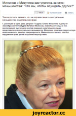 """Милонов и Мизулина заступились за секс-меньшинства: """"Кто мы, чтобы осуждать других?"""" \2) текст [2 комментарии £5 печать Законодатели заявили, что не вправе лишать сексуальные меньшинства родительских прав С разницей в один день депутат Госдумы Елена Мизулина и депутат Заксобрания Петербурга Вита"""