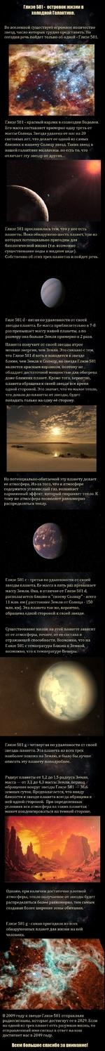 Глизе 581 - ОСТРОВОК жизни в холодной галактике. Во вселенной существует огромное количество звезд, число которых трудно представить. Но [Сегодня речь пойдет только об одной - Глизе 581 Глизе 581 - красный карлик в созвездии Водолея1 Его масса составляет примерно одну треть от массы Солнца. Звезд