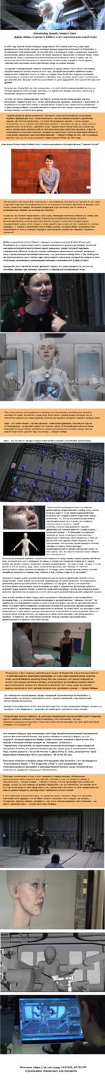 Introducing Quantic Dream's Kara Дэвид Кейдж о проекте KARA и о его значении для новой игры В 2005 году Quantic Dream впервые представила The Casting (Кастинг), короткую д моверсию технологии, которая наглядно демонстрировала возможности Playstation 3 начинающей свои медленный, но верный путь к вс
