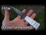 Самодельный метательный нож из напильника,Howto,,Обсуждение http://sam0delka.ru/topic/15996/ Музыка Caminos_del_Sonido_-_La_metamorfosis_del_vampiro