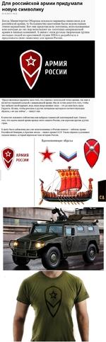Для российской армии придумали новую символику 05.10.2013// 14:59 Когда Министерство Обороны показало варианты символики для российской армии, то большинство населения были недовольным этими вариантами. Все они представляли логотипы, использованные или которые до сих пор используют на логотипах а