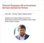 Рамзан Кадыров об источниках финансирования Чечни Аллах дает... Не знаю. Откуда-то берутся деньги. Президент Чечни Рамзан Кадыров об источниках финансирования вверенной ему гражданами страны на Дне города в Гоозном 5 октября.